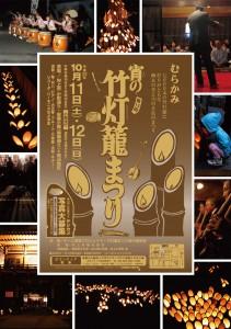 宵の竹灯籠まつり2014