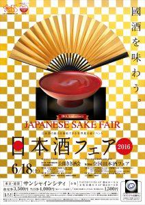 2016_fair0001