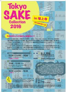 sakecole0001